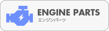 engine_parts_btn