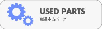 used_parts_icon